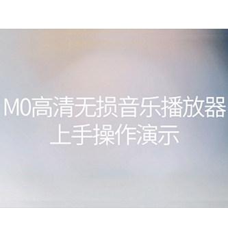 山灵M0操作演示视频